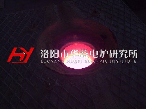 洛阳华益中频感应炉使用注意事项